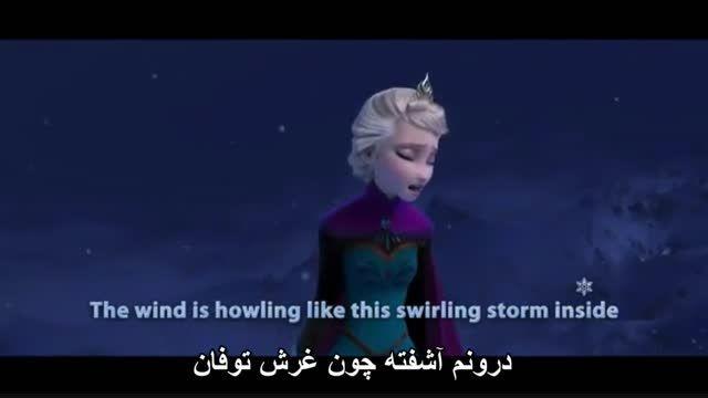 let it go با زیر نویس انگلیسی و فارسی با ترجمه گلوری