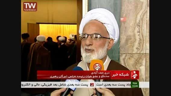 آیت الله محمد یزدی رئیس مجلس خبرگان رهبری شد