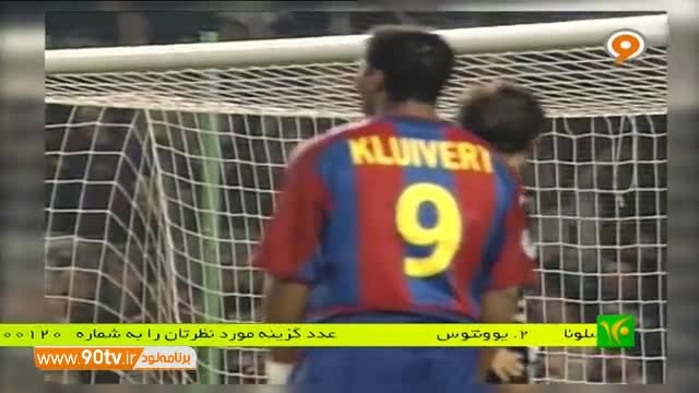 بازی نوستالژیک: بارسلونا ۱-۲ یوونتوس ۲۰۰۳-۲۰۰۲