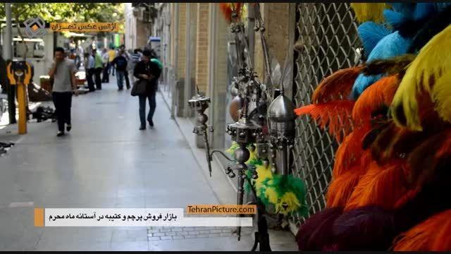 بازار فروش پرچم و کتیبه در آستانه ماه محرم