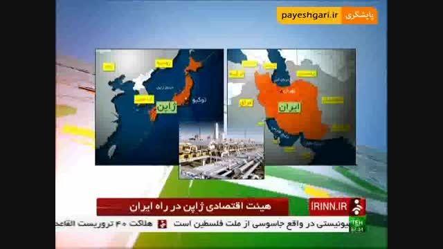 هیات اقتصادی ژاپن در راه ایران