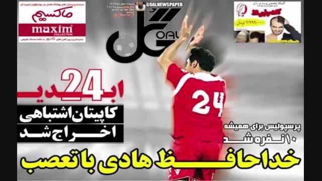روزنامه های صبح امروز(11مهر)اختصاصی هادی نوروزی