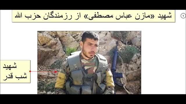 شهادت رزمنده جوان حزب الله در شب قدر بدست داعش - سوریه