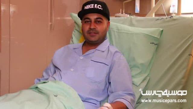 مصاحبه با بهنام صفوی در بیمارستان