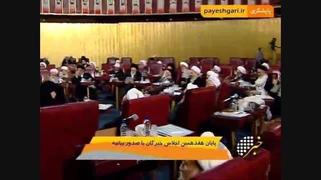 پایان هفدهمین اجلاس خبرگان با صدور بیانیه