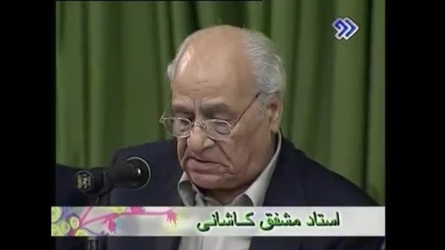 شعر خوانی استاد مشفق کاشانی در حضور امام خامنه ای