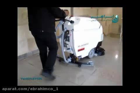 اسکرابر بیمارستان ها- دستگاه شستشوی کف بیمارستان