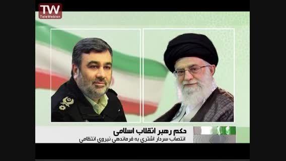 سردار اشتری فرمانده نیروی انتظامی شد