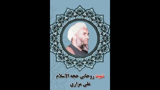یادوراه شهدای روحانی منطقه سیستان