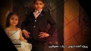 پروژه آماده ادیوس ویژه مراسم عروسی - پک 1 - کلیپ عکس