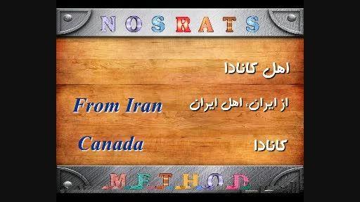 آموزش تصویری زبان انگلیسی نصرت