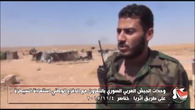 آزادسازی مسیر اثریا خناصر از لوث خوک های داعش