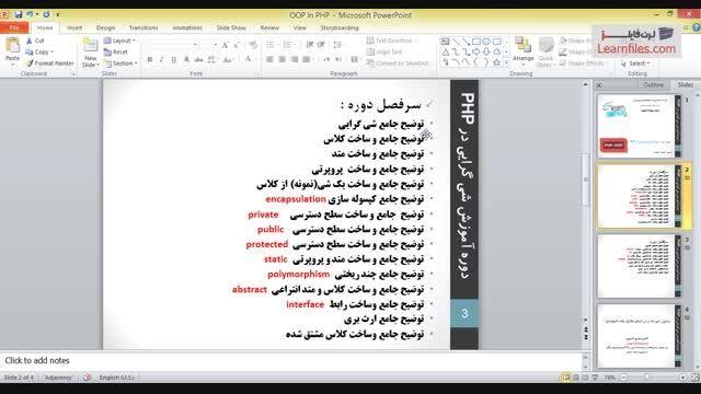 فیلم آموزش شی گرایی در PHP به زبان فارسی
