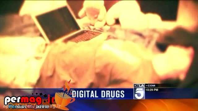 مواد مخدر صوتی - روانگردان صوتی - drug audio