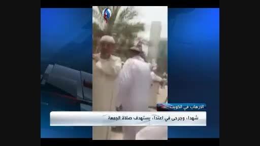نخستین فیلم از انفجار انتحاری خونین مسجد شیعیان کویت