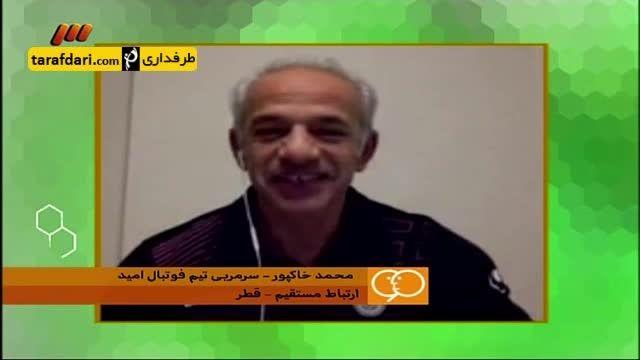 برنامه 90 - صحبت های خاکپور در مورد تیم ملی امید