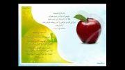 سیب ___ امام محمد باقر علیه السلام ___
