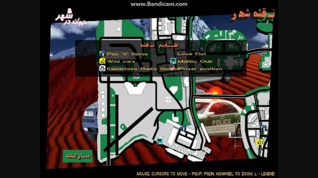 مکان هلیکوپتر در GTA در تهران