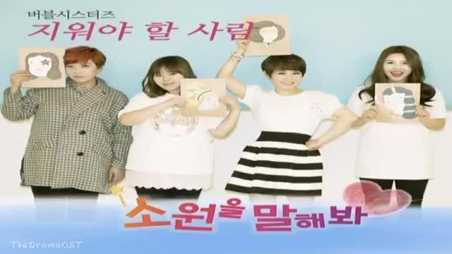 OST سریال یک آرزو بکن