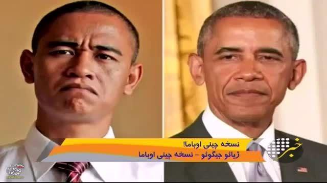 کپی چینی اوباما!!!!!!!