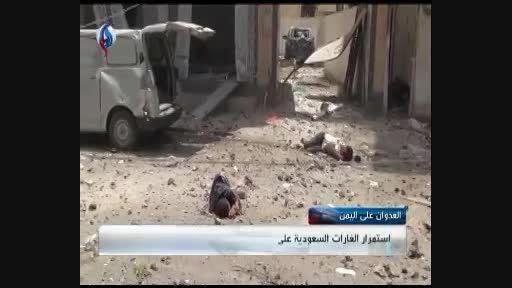تجاوز نظامی عربستان به یمن ادامه دارد + فیلم