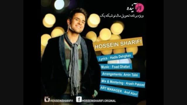 ✿ آهنگ جدید حسین شریفی بنام اینجا آینده✿♫ ♪♪