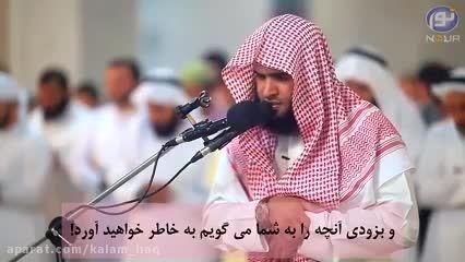 سوره غافر - سلمان العتیبی
