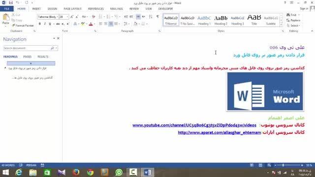 قرار دادن رمز عبور بر روی فایل ورد