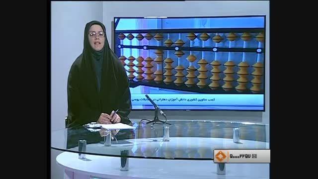 اخبار استان ایلام دهلران یوسی مس