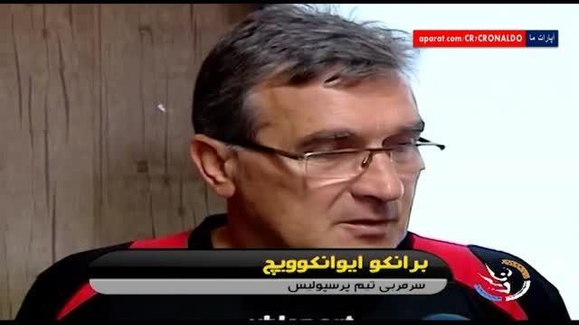 مصاحبه برانکو ایوانکوویچ قبل از بازی با اس.خوزستان