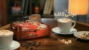 تیزر تلویزیونی کاپوچینو - مولتی کافه
