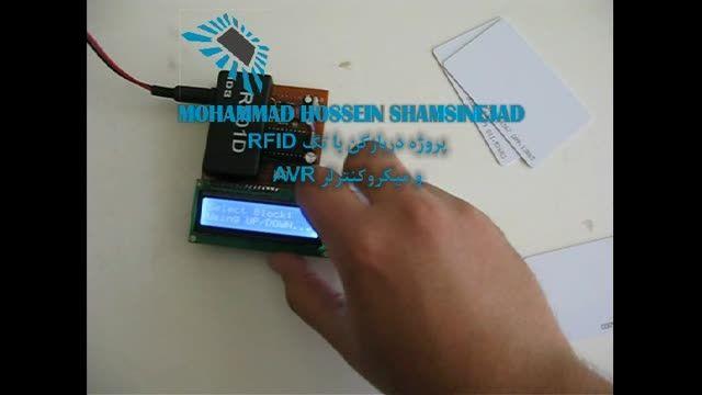 دستگاه کارت خوان RFID با قابلیت ذخیره 50 عدد تگ