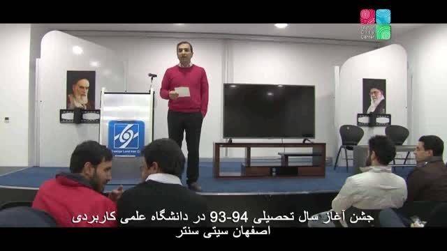 جشن آغاز تحصیلی 94-93 در دانشگاه علمی کاربردی