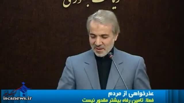 عذرخواهی دولت از 77 میلیون ایرانی