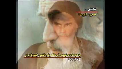 نظر حضرت امام خمینی (س) در مورد برقراری رابطه با آمریکا
