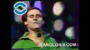 آهنگ قدیمی ایرانی كه جهانی شد-زاگالو-شاد-آهنگ باحال