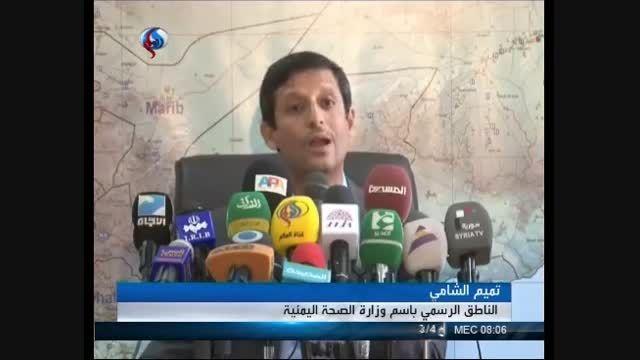تاکید پزشکان یمنی بر وجود مواد شیمیایی در سلاح ها
