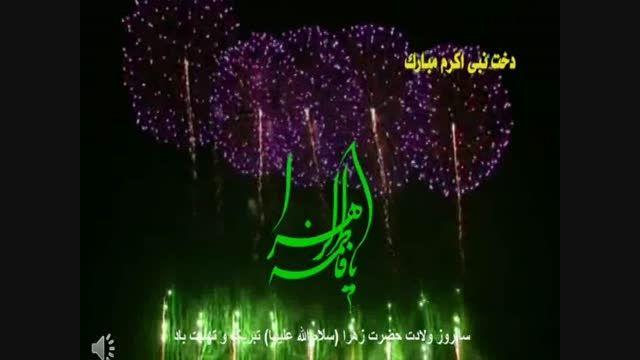 مولودی میلاد حضرت زهرا (س)/مولودی ویژه و عالی