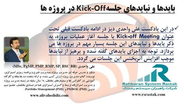 جلسه Kick-Off در پروژه ها (2 از 2) بایدها و نبایدها