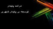 استاد صالح اسدی کاندیدای چهارمین دوره شورای اسلامی شهر تنکابن