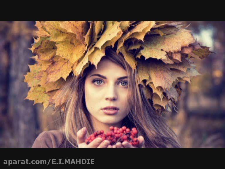 آهنگ جدید علی طباطبایی.................عشق پاییزی