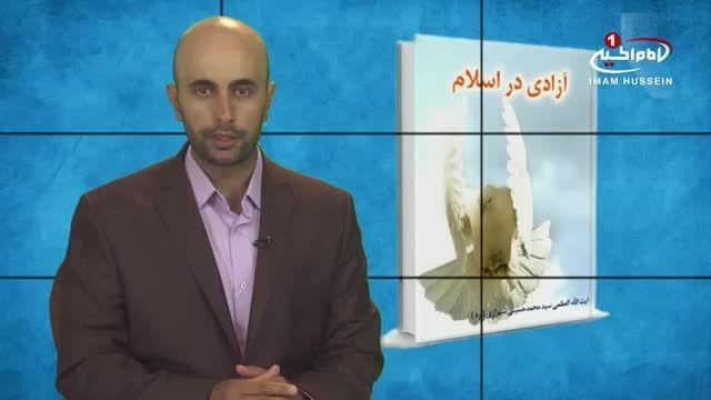 """تبیین آزادی وتفاوت نگرش به آن،در کتاب """" آزادی در اسلام"""""""