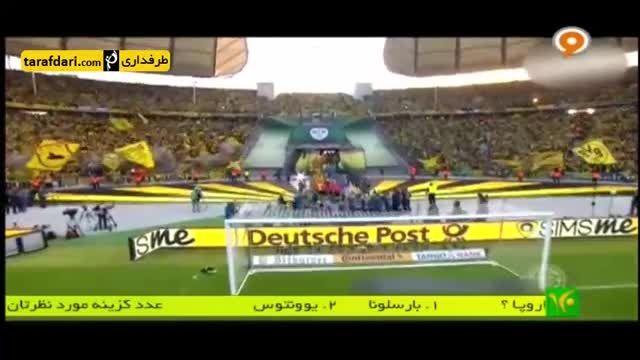 فوتبال 120- گزارشی ویژه از فینال جام حذفی آلمان (94/3/1