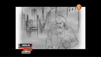 انیمیشن طنز فردوسی و محیط زیست (آلودگی هوا)