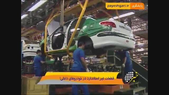 قطعات غیر استاندارد در خودروهای داخلی!