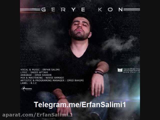 گریه کن - عرفان سلیمی
