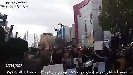 اعتراض مردم زنجان به واکنش توهین برنامه فیتیله به ترکها
