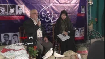 تجلیل از خانواده شهید فریبرز بازرگان پور