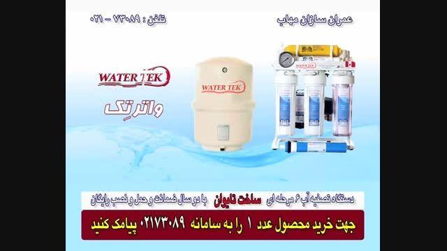بهترین دستگاه تصفیه آب خانگی استاندارد