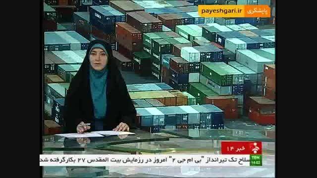 35  میلیارد دلار ؛ صادرات غیر نفتی ایران در سال گذشته